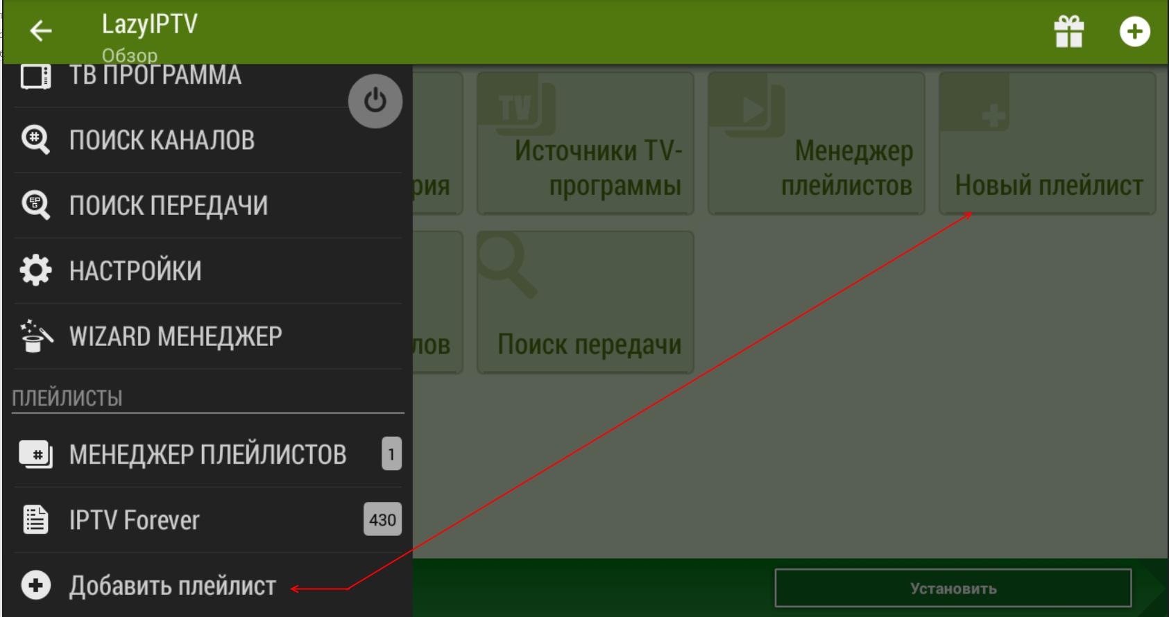 Скачать lazy iptv для Android на русском бесплатно версия.45